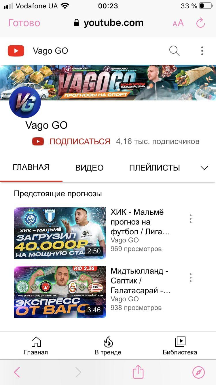Каппер Vago Go на Ютуб