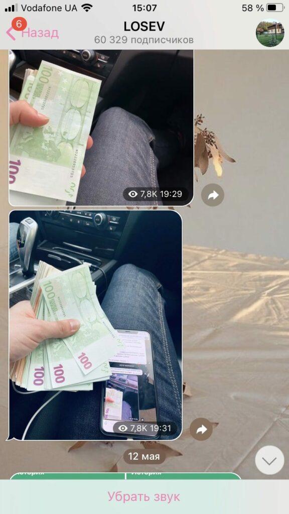 Единственный честный проект СНГ - демонстрация денег в Телеграмм канале
