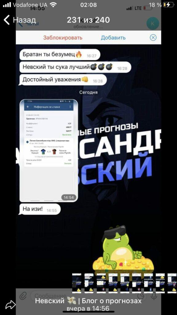 Фейковые отзывы в Телеграм Невский блог о прогнозах