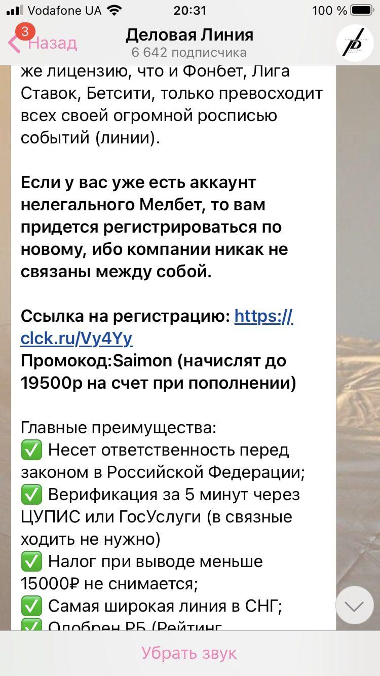 Реклама букмекерской конторы в Телеграмм канале Деловые Линии