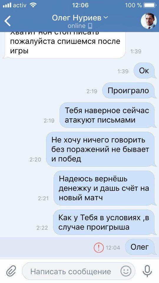 Переписка с Олегом Нуриевым во Вконтакте