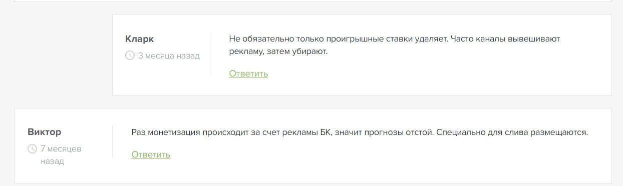 Отзывы реальных клиентов о каппере Чемпион Мани в Телеграмм