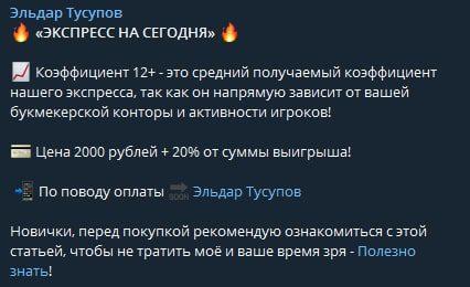 Telegram-канал Eldar Tusupov – цена экспрессов