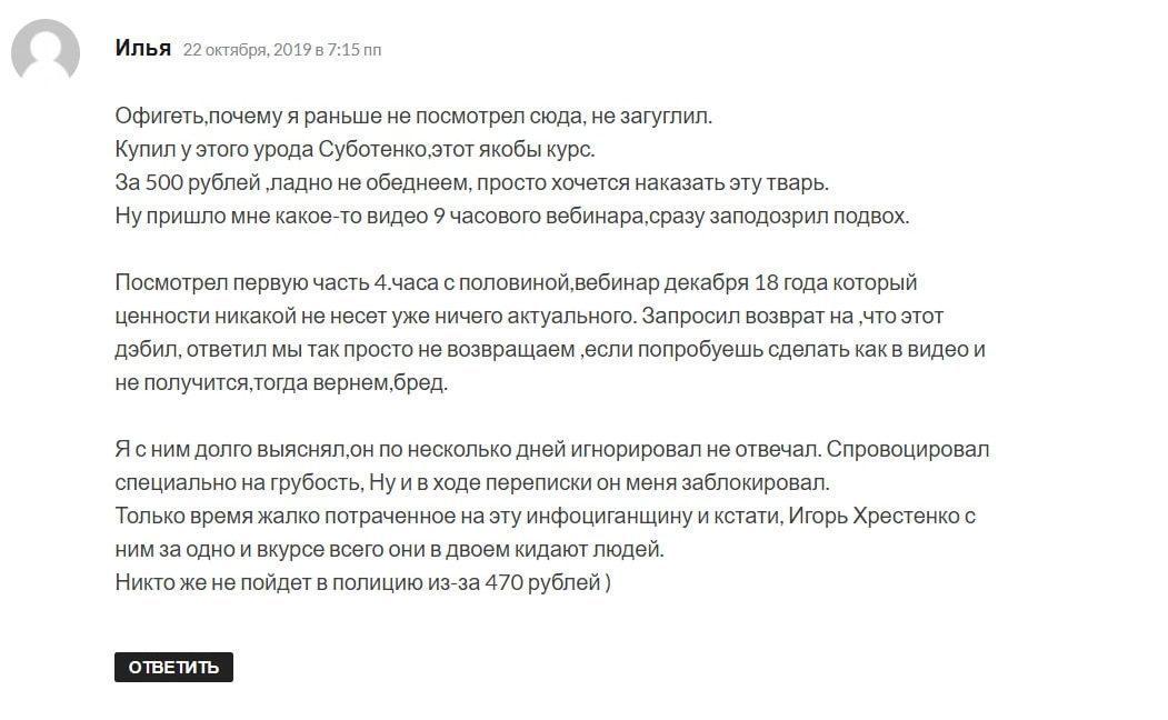 Отзывы о Владиславе Субботенко