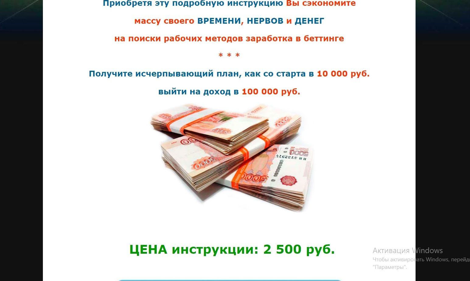 Николай Сидоренко и его прогнозы на спортивные события – цена инструкции