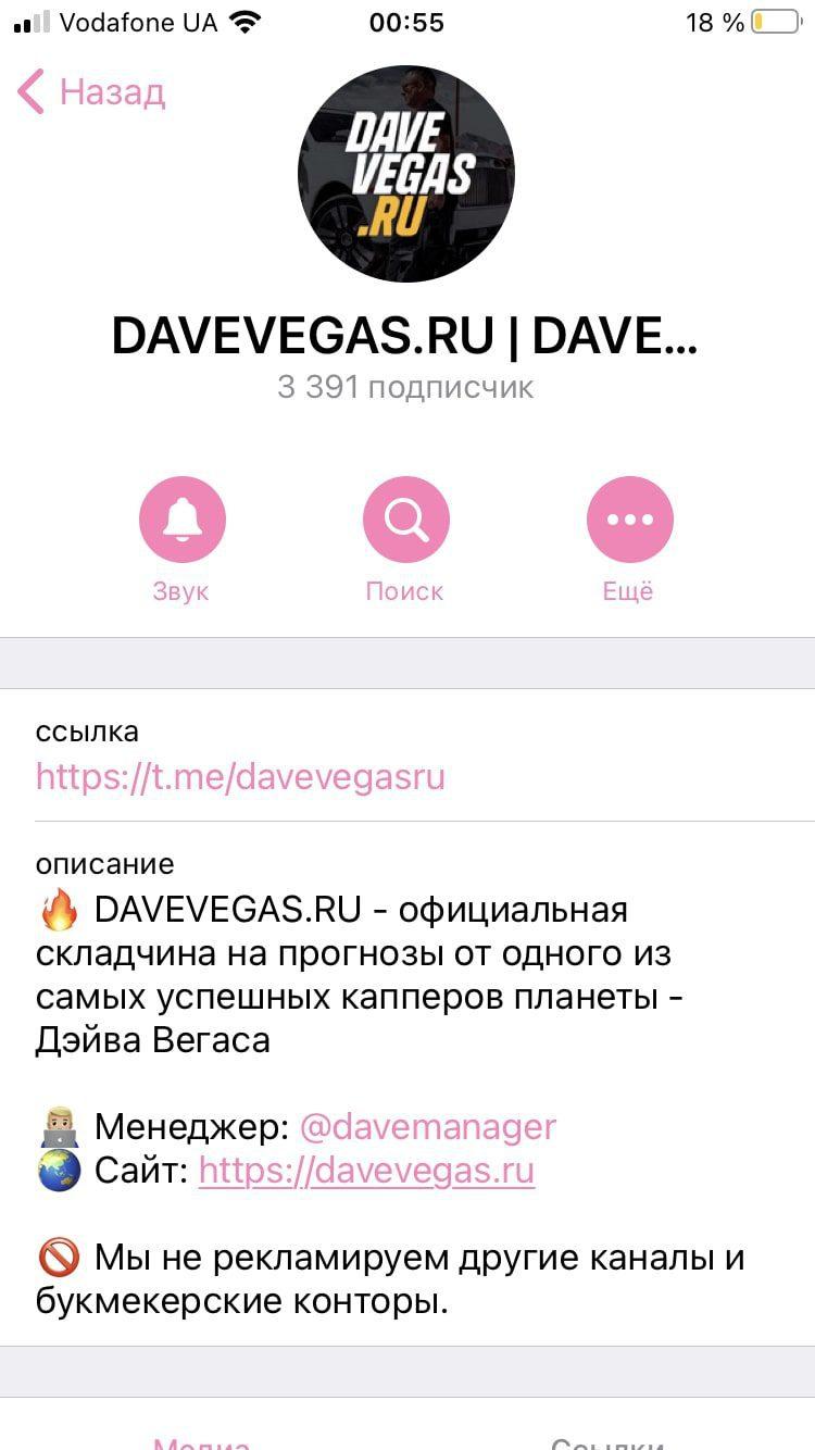 Каппер Dave Vegas слив в Телеграм