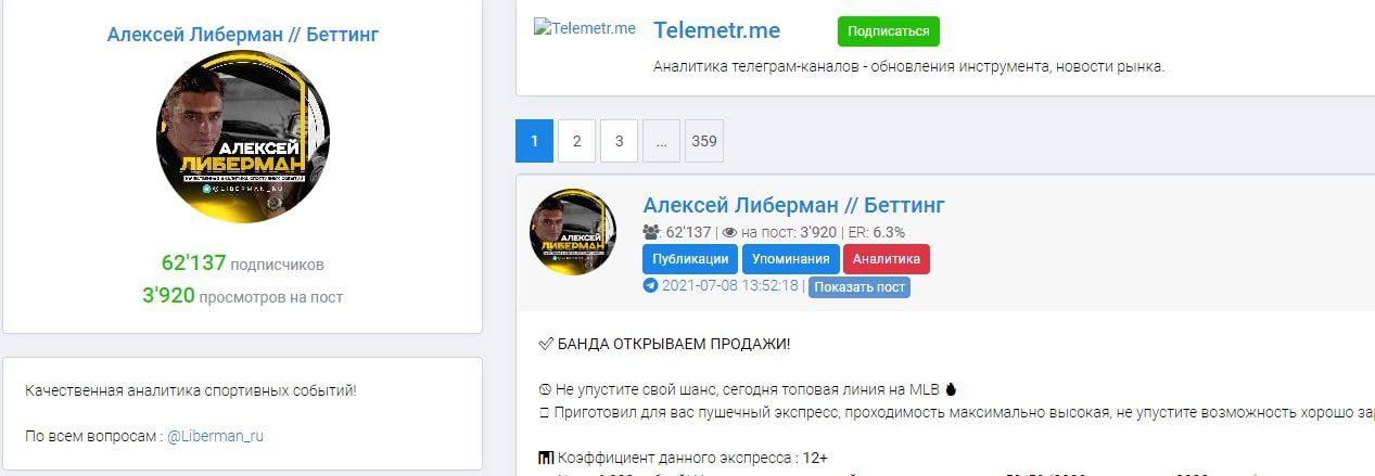 Телеграмм каппер Алексей Либерман