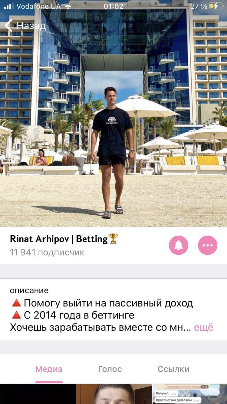 Ринат Архипов - каппер в Телеграмм