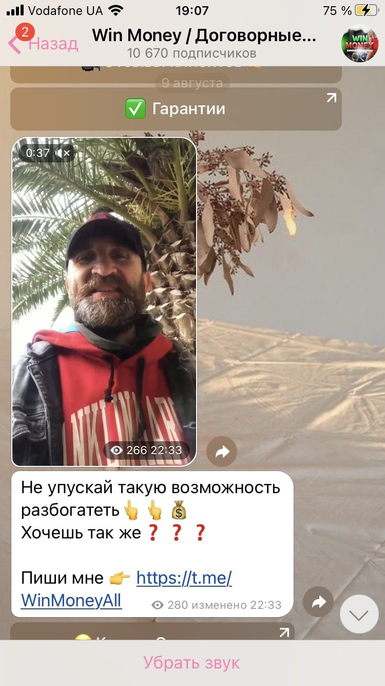 Александр Ермолаев и его Телеграмм Win Money