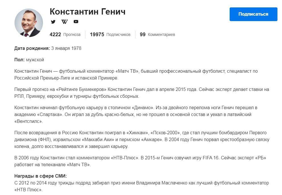 Константин Генич - биография