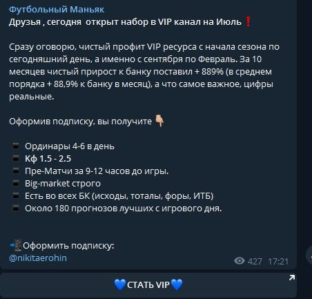 Телеграмм каппера Футбольный маньяк - набор в VIP