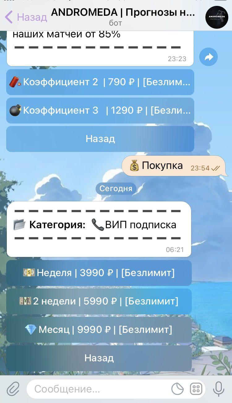 Цена услуг от каппера Andromeda Телеграмм