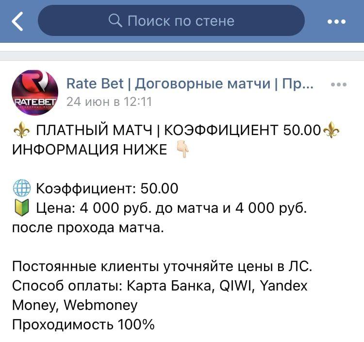Цена услуг от каппера Владимира Боровского