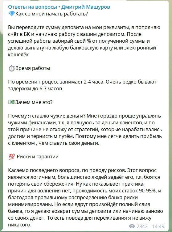 Как работает ресурс Дмитрий Машуров