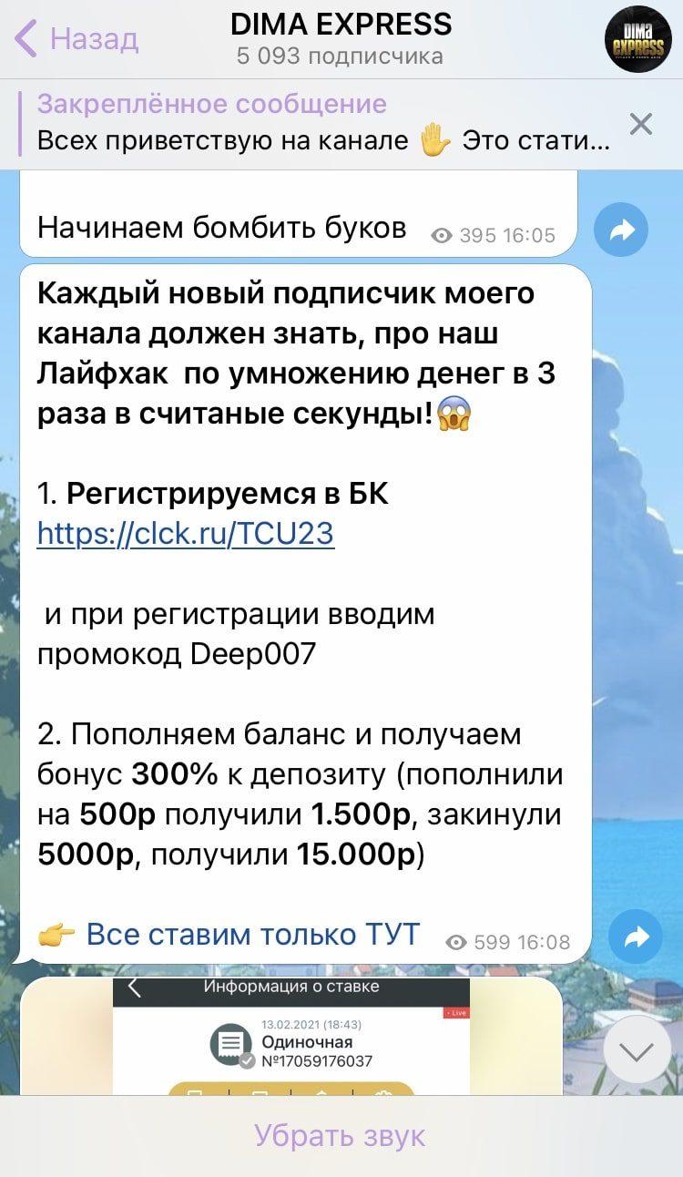 Реклама БК у каппера Дмитрий Абрамов