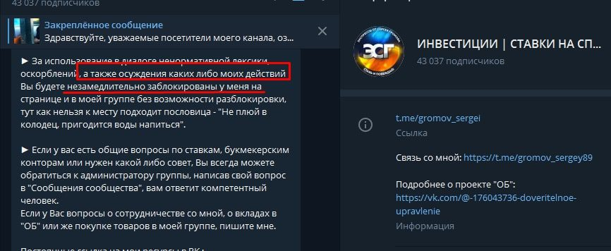 Каппер Сергей Громов в Телеграмм