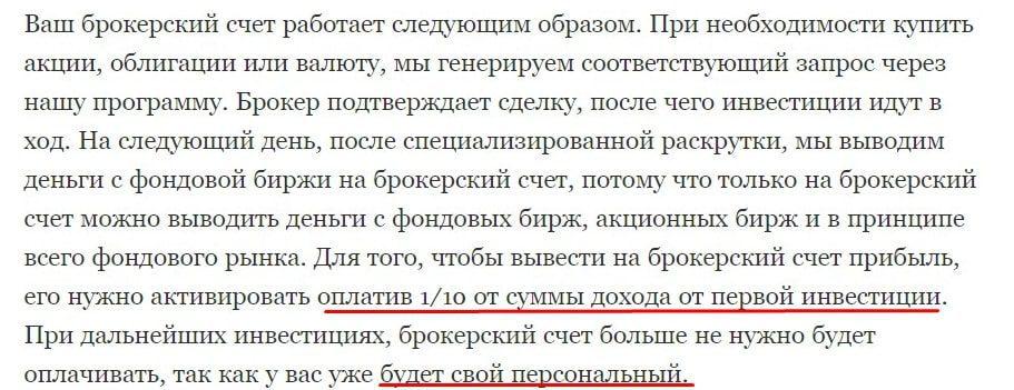 Михаил Галкин - вложение средств