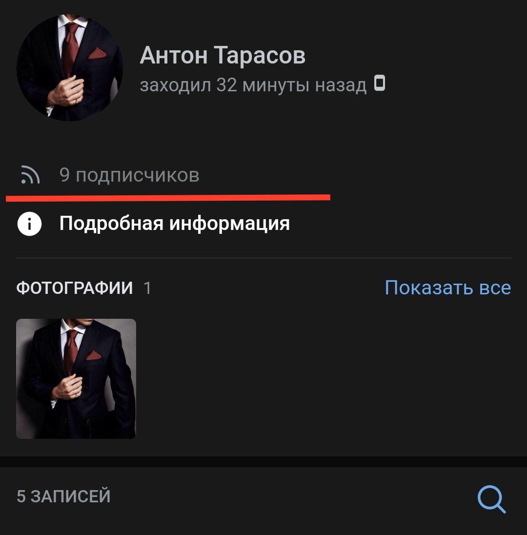 Подписчики Антона Тарасова