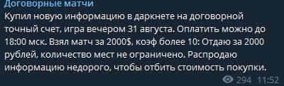 Телеграм-канал Договорные матчи