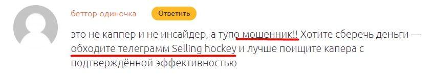 Отзывы о каппере Selling hockey Телеграмм