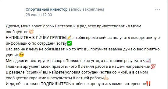 Игорь Нестеров ставки на спорт Вконтакте