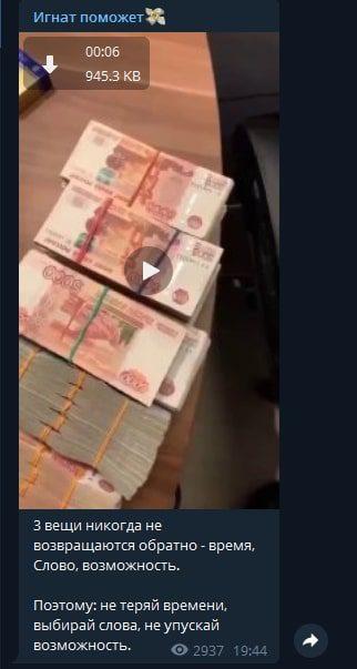 Демонстрация денег в Телеграмм Игнат поможет