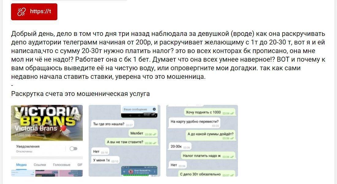Отзывы о Виктория Бранс в Телеграмм