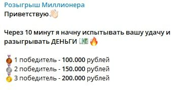 Розыгрыш Миллионера - розыгрыш денег в Телеграм