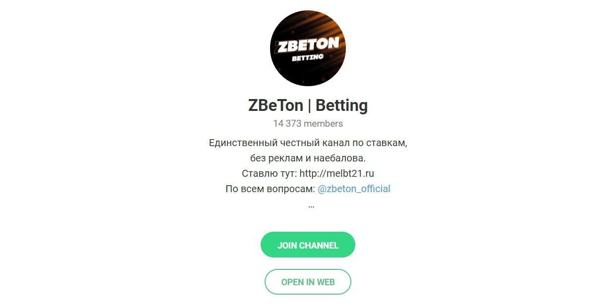 ZBeTon Betting - Телеграмм канал