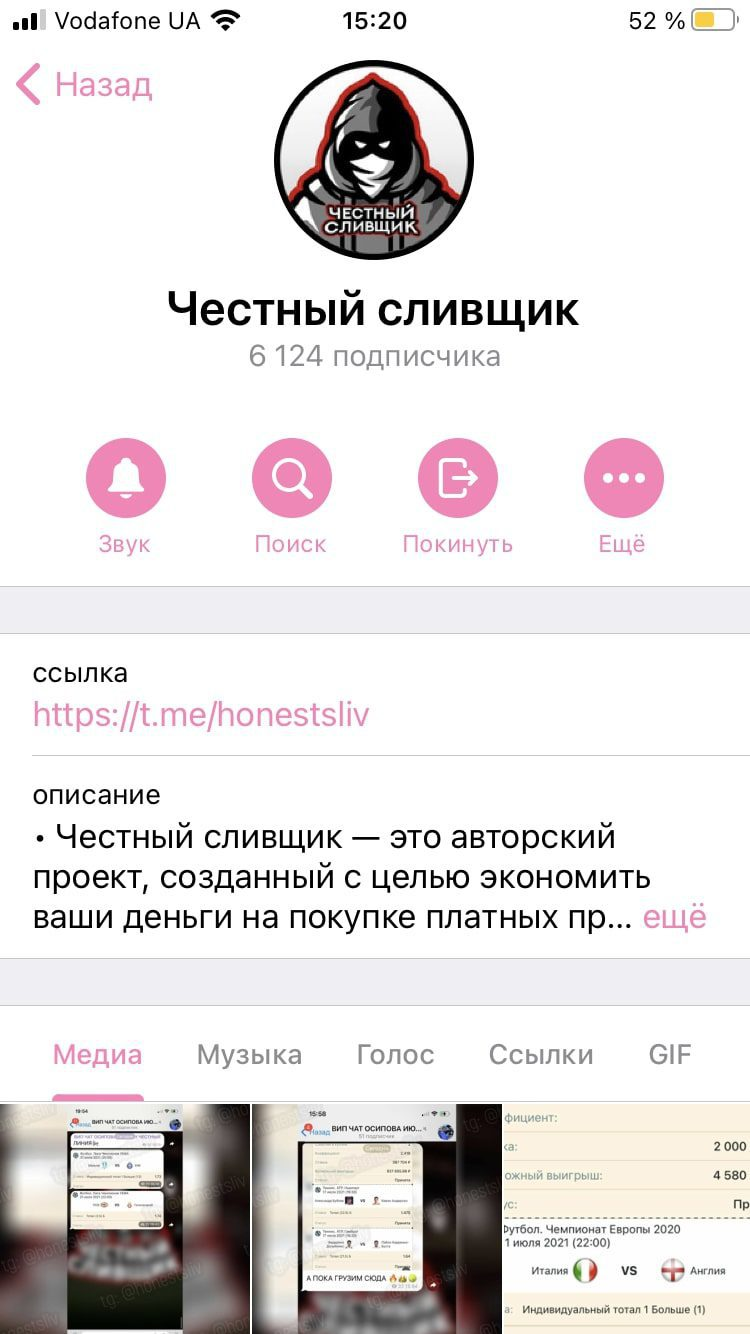 Честный сливщик - Телеграмм канал