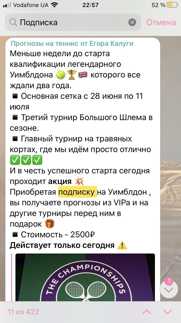 Цена услуг каппера Егор Калуга