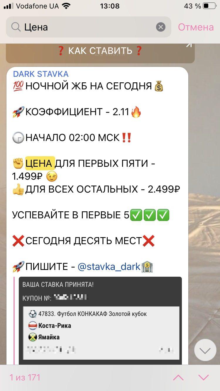 Цена услуг от каппера Dark Stavka