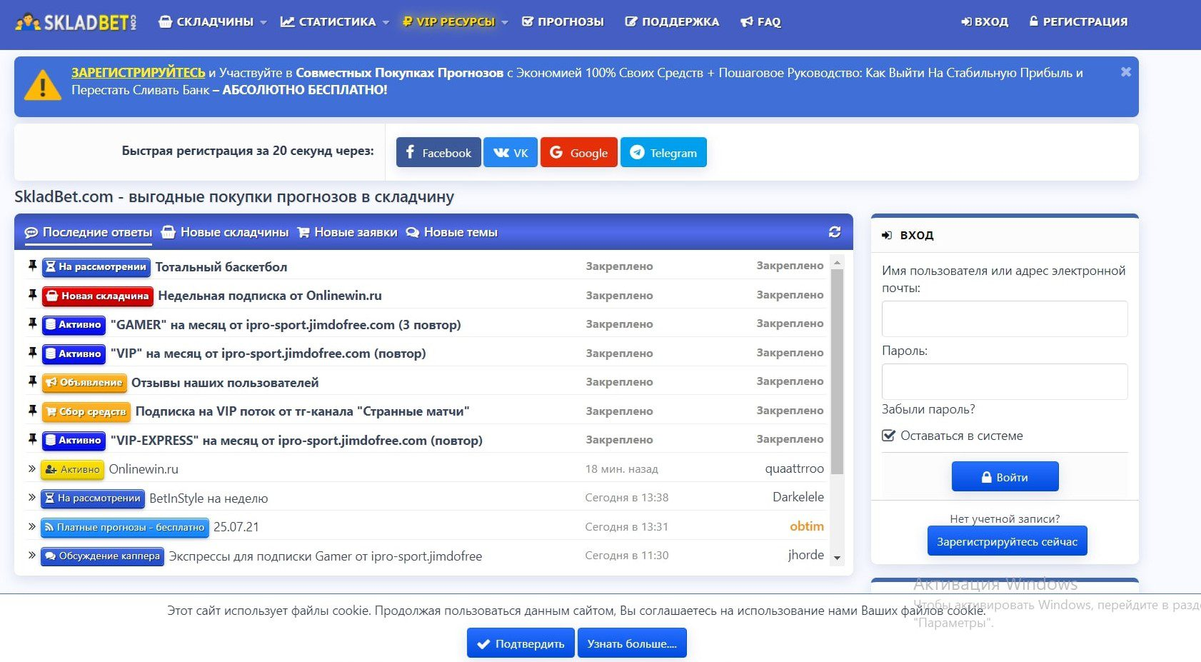 Проект Skladbet - складчина покупки прогнозов