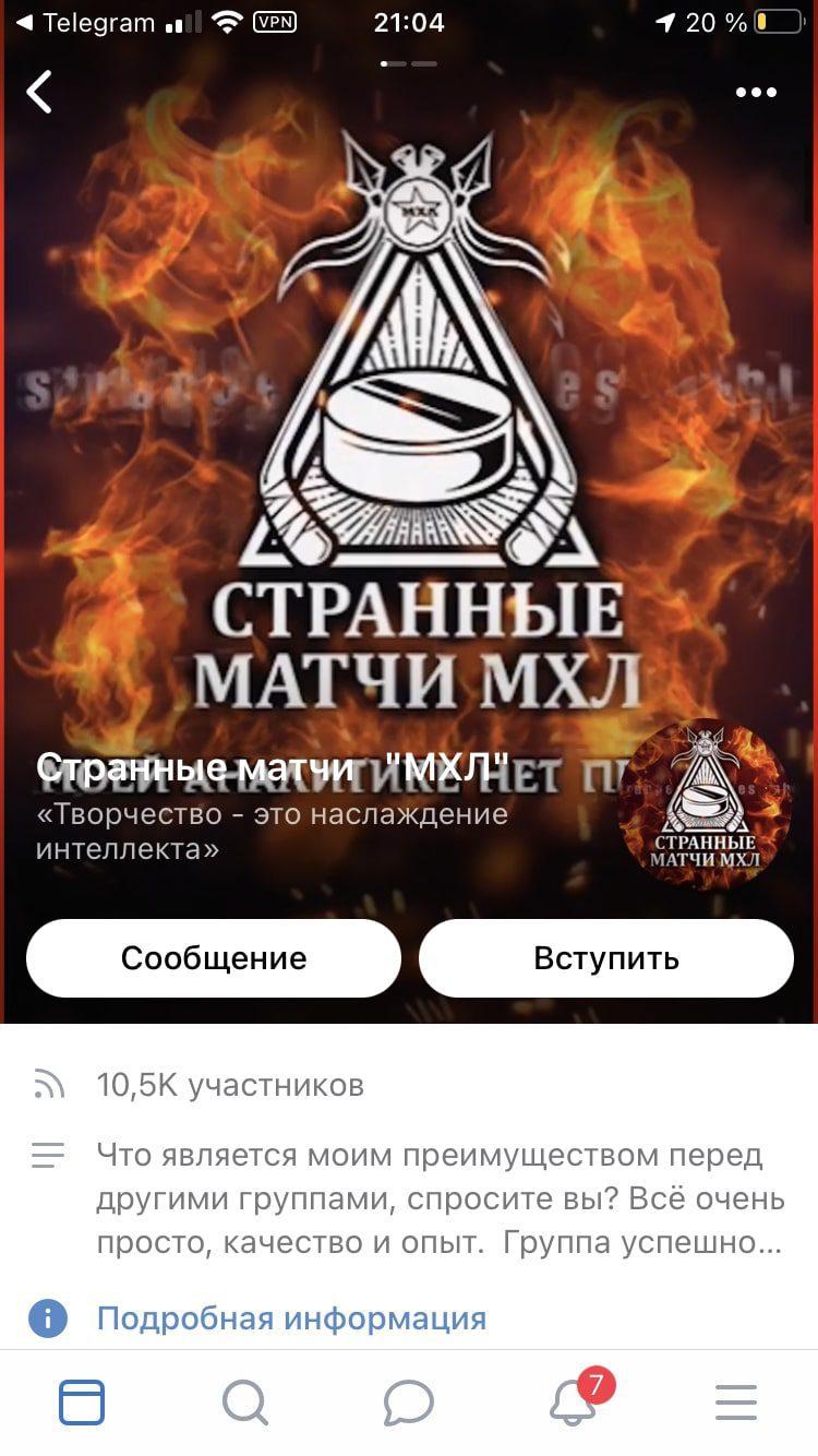 Каппер Странные матчи МХЛ - группа Вконтакте