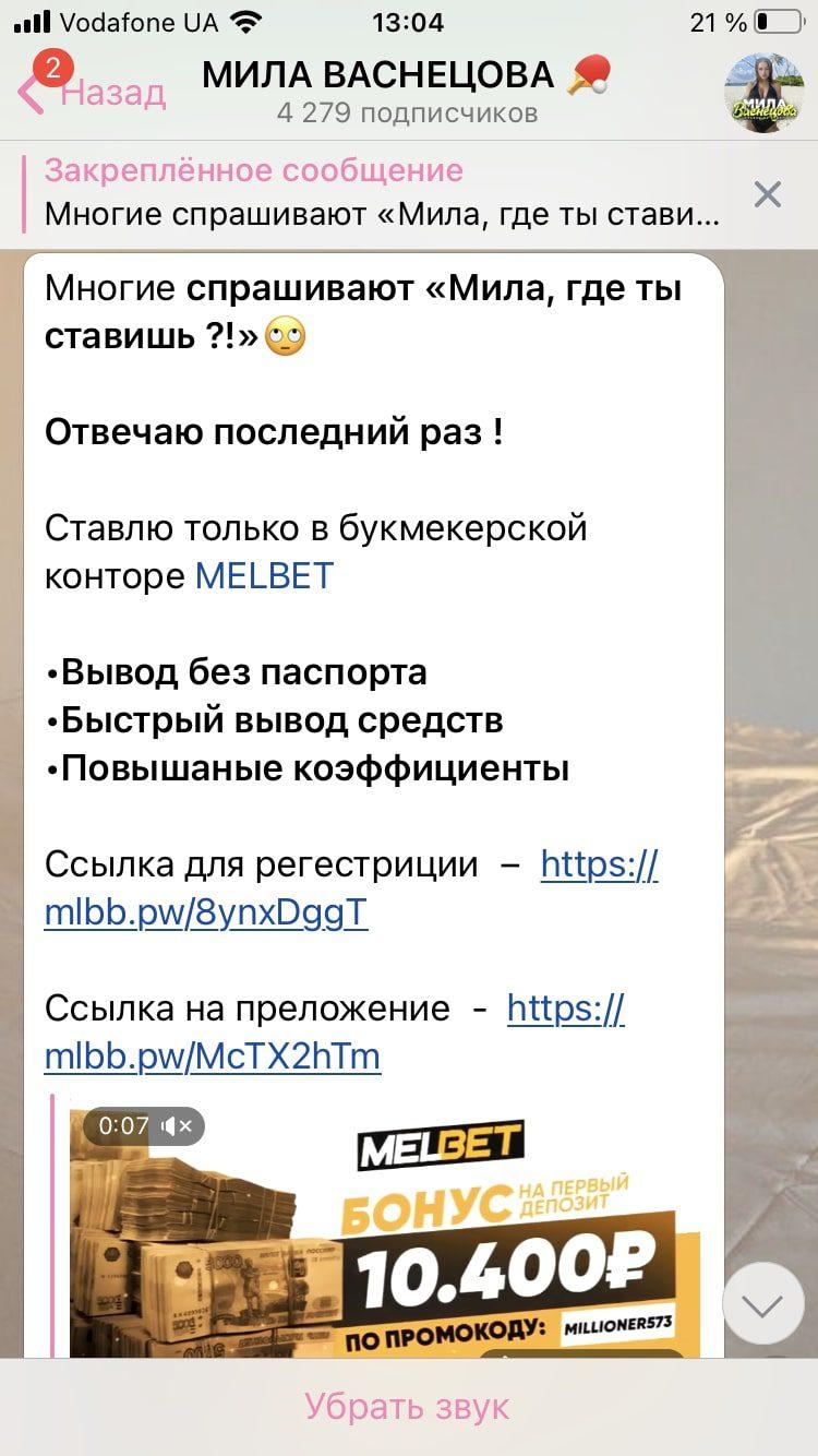 Реклама БК в ТЕлеграм Милы Васнецовой