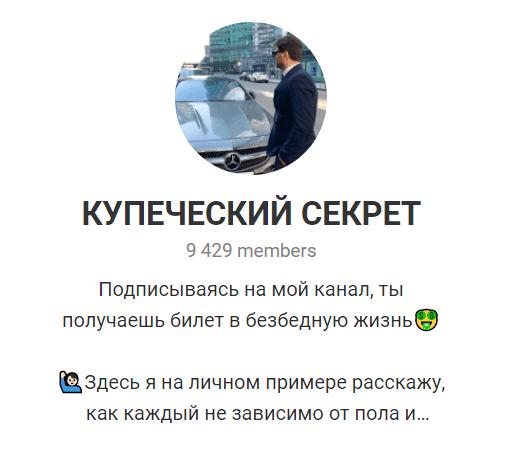 Купеческий секрет - Телеграмм канал