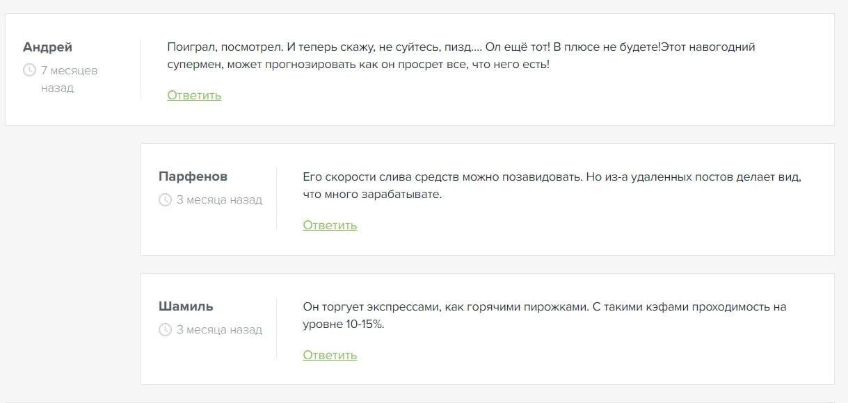 Отзывы о каппере Vago Go Телеграмм, Ютуб канале