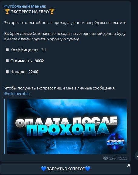 Продажа экспрессов на Телеграмм каппера Футбольный маньяк