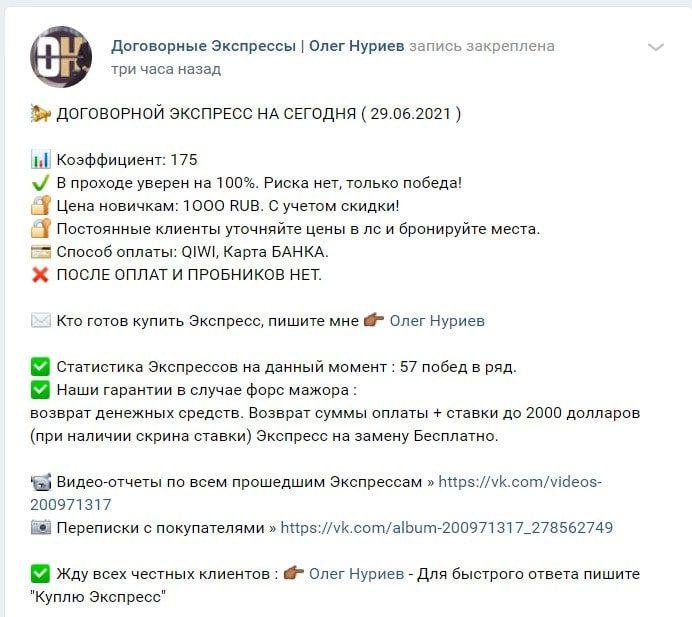 Цена услуг от каппера Олег Нуриев