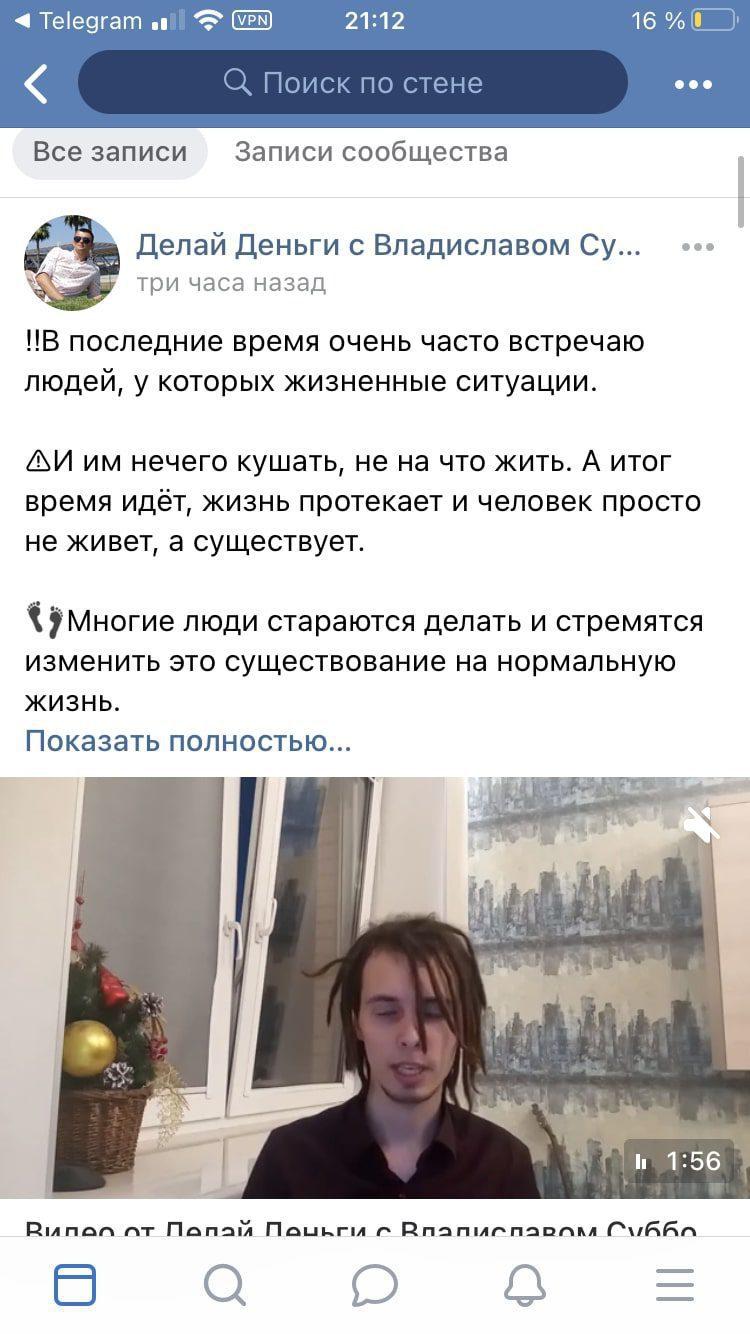 Владислав Субботенко Вконтакте - липовые отзывы