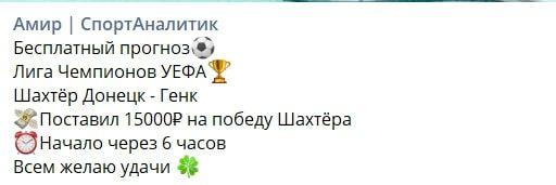 Телеграмм Амир СпортАналитик - прогноз на спорт