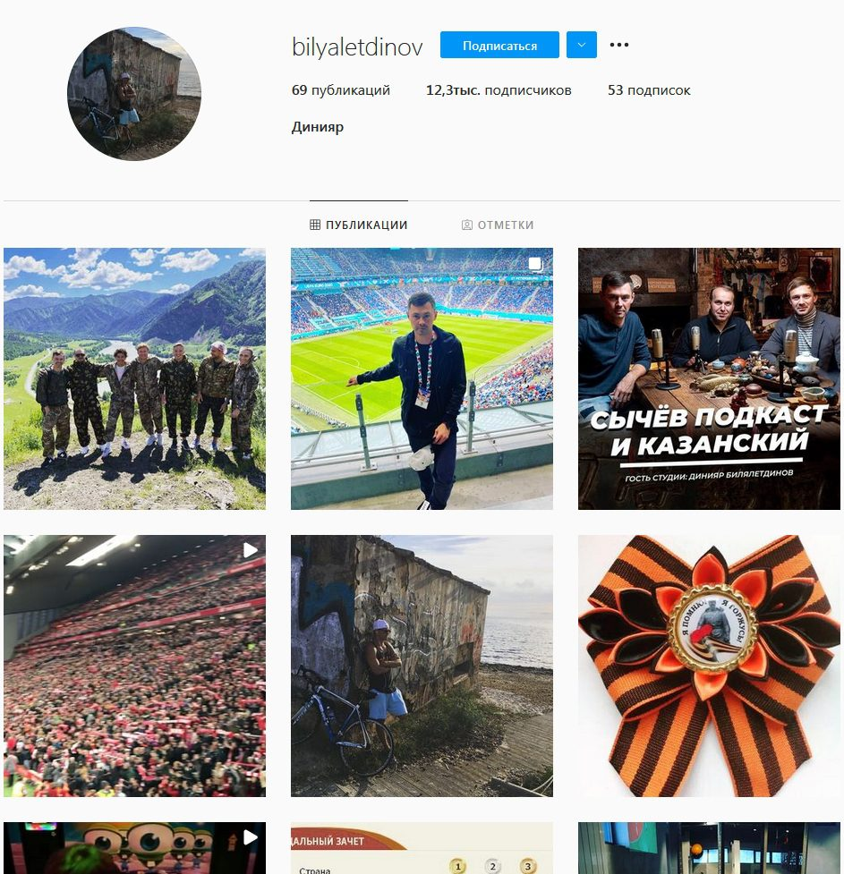 Футболист Динияр Билялетдинов в Инстаграм