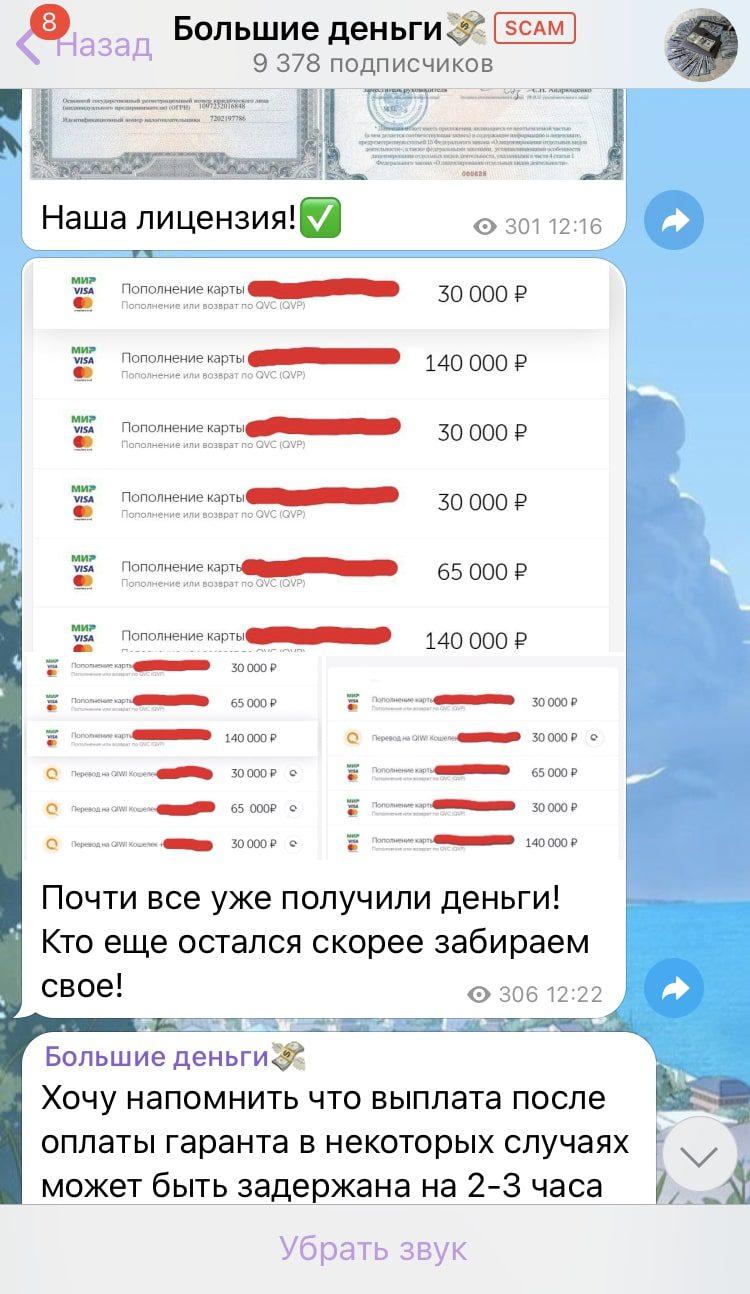 Большие Деньги в Телеграмм - выплаты