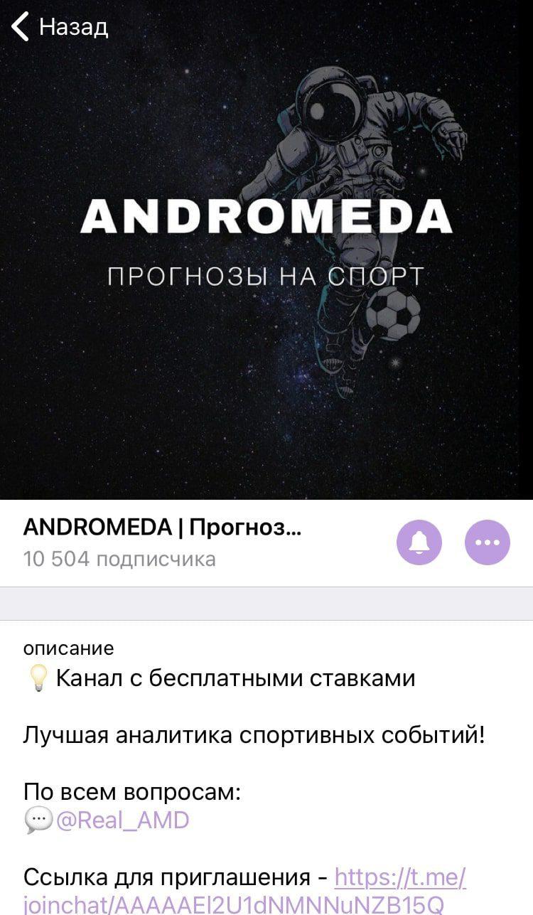 Телеграмм Andromeda (Андромеда)