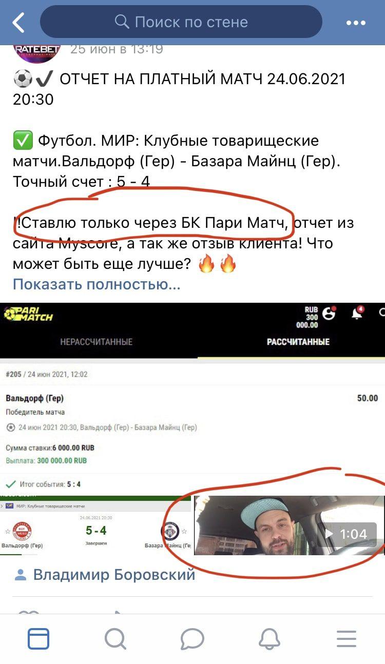 Реклама БК в сообществе Rate bet во Вконтакте