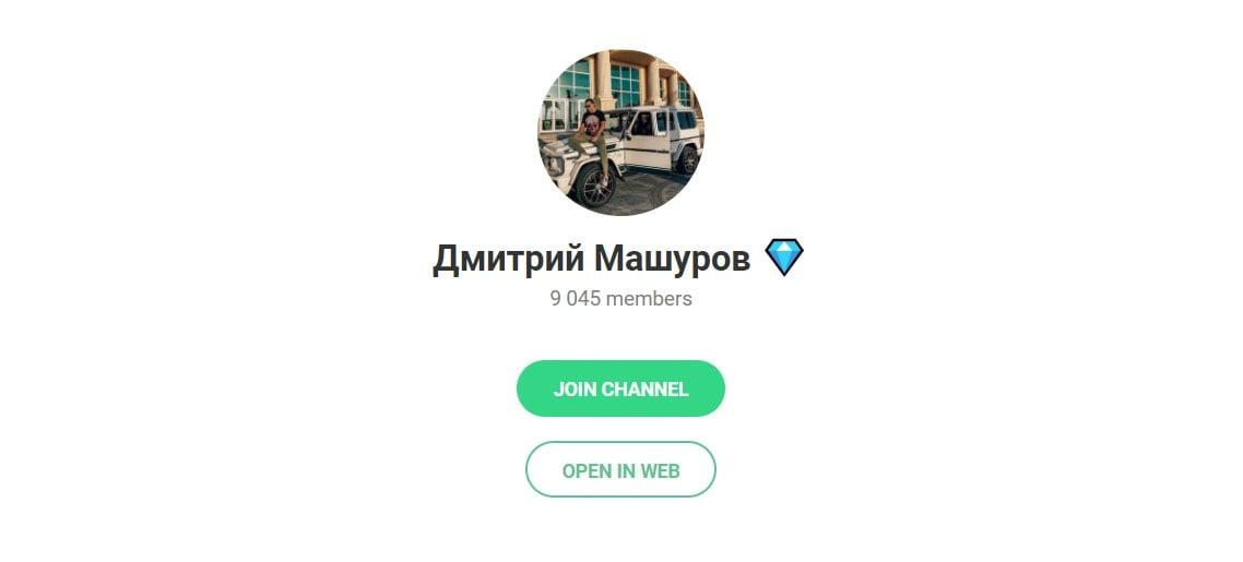 Дмитрий Машуров Телеграмм