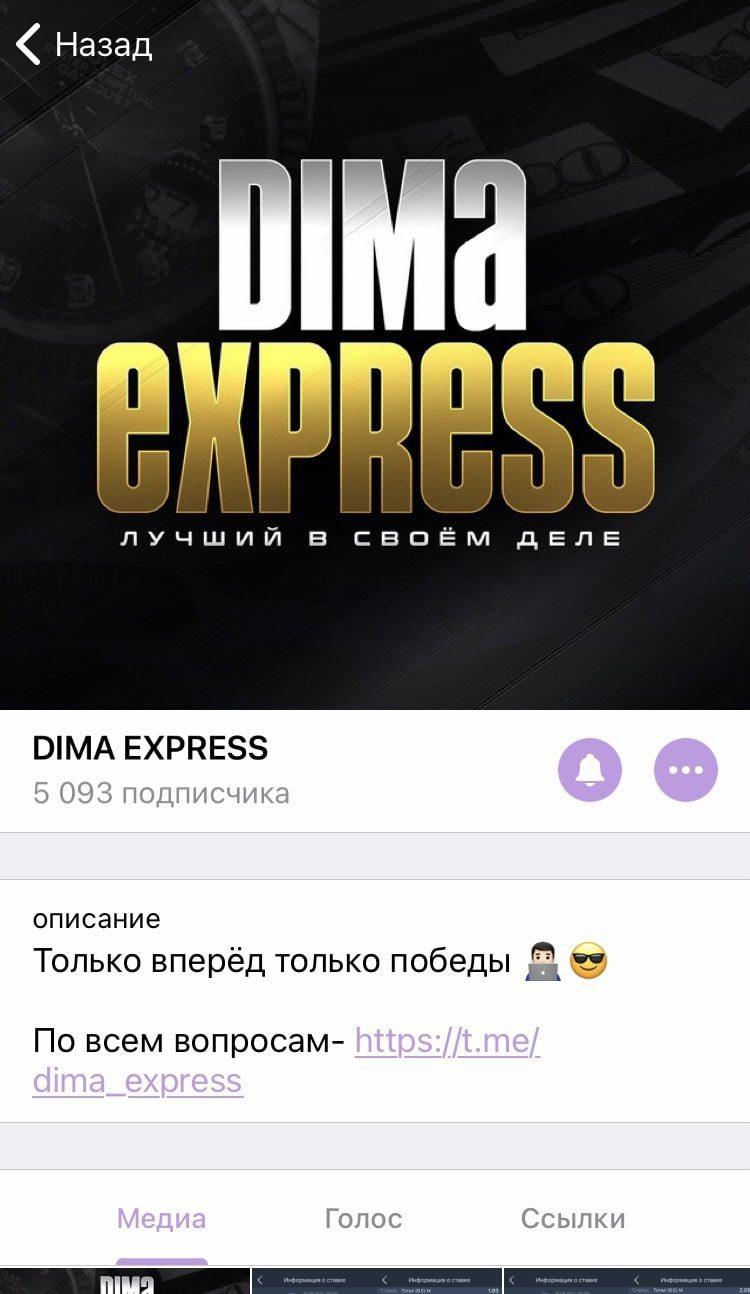 Dima Express - Телеграмм канал каппера Дмитрия Абрамова