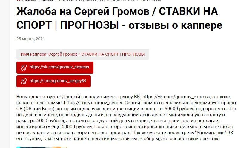 Каппер Сергей Громов – отзывы реальных клиентов