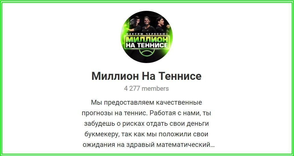 Телеграмм Миллион на теннисе | Максим Червонюк