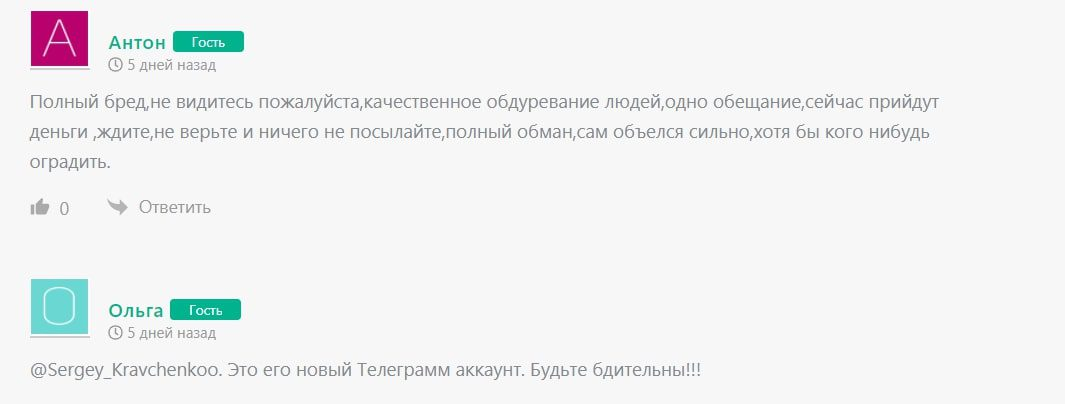 Сергей Кравченко Будни аналитика — отзывы